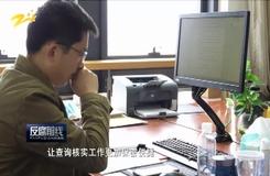 20200426《反腐前線》:借助科技手段做實監督職責