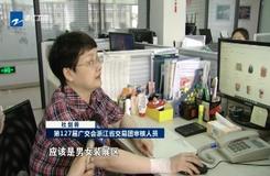 """今年""""云""""上廣交會即將舉行  浙企已上傳18萬件商品"""