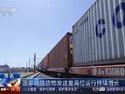 鐵路貨物發送量增長