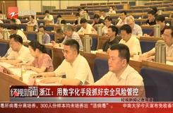 浙江:用數字化手段抓好安全風險管控