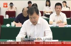 上海交大每年240名學生在浙就業  省校共建一流海洋研究院