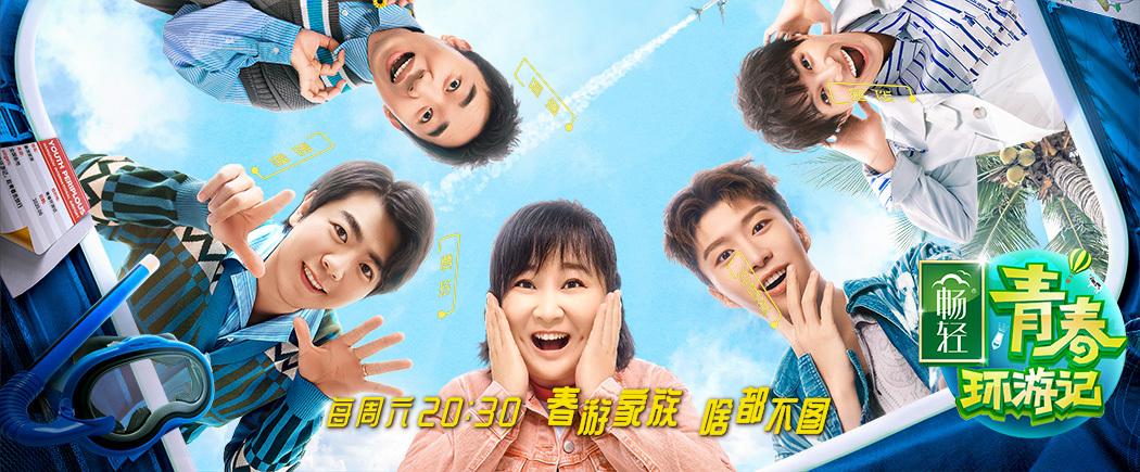 浙江卫视《青春环游记》