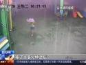 四川瀘州暴雨突襲