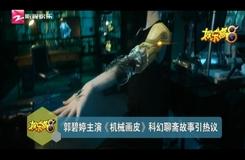 郭碧婷主演《機械畫皮》科幻聊齋故事引熱議