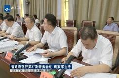 省政府召開第47次常務會議  袁家軍主持