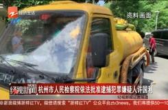 杭州市人民檢察院依法批準逮捕犯罪嫌疑人許國利