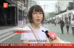 """入秋太急換季衣服還沒買  下周氣溫回升""""秋老虎""""已不在"""