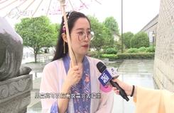 """《拜托啦!亲青恋》:""""爱在17""""梅城汉服交友浪漫出发"""