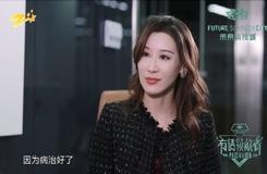 20200104《有请领航者》:歌礼生物  吴劲梓