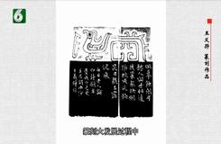 20200103《中國藍·書畫園地》:第218期——筆刀同奏·書印同宗  王義驊的篆刻藝術(上)