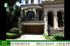 2019年杭州成交法拍房:最貴的8804萬