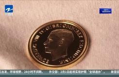 英国爱德华八世硬币拍出百万英镑天价