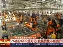 26省份GDP超萬億