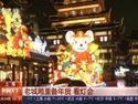 上海豫園年味兒濃