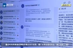"""眾志成城  防控疫情:浙江——""""互聯網+""""讓防控更精準"""