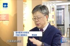 20200207《才智訪談錄》:科學匠人李校堃