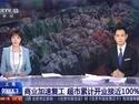 上海商業加速復工