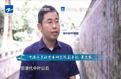 20200315《文化浙江大講堂》:大運河(寧波段)——商韻流轉