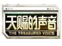 《天賜的聲音》