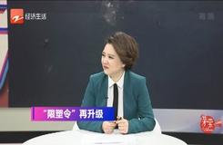 """20201204《茅瑩今日秀》:""""限塑令""""再升級"""