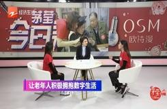20201202《茅瑩今日秀》:讓老年人積極擁抱數字生活