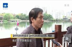 溫州:鹿城區九山湖成冬泳網紅打卡點