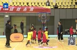 溫州:小籃球也精彩  瑞安小籃球賽激情開賽