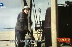 20210616《共產黨員》:微黨課——百年初心