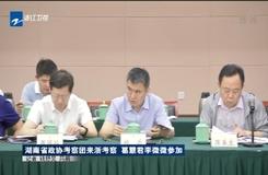 湖南省政協考察團來浙考察  葛慧君李薇微參加