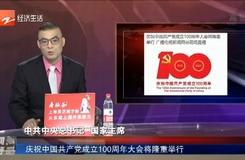 慶祝中國共產黨成立100周年大會將隆重舉行