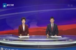 7月4日《浙江新聞聯播》內容提要