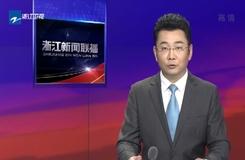 中國共產黨與世界政黨領導人峰會7月6日舉行  安吉余村設分會場