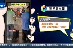 """義烏警隊:暴雨天暖心一幕  民警 志愿者撐起""""傘廊"""""""