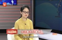 20210706《經視養生會》:關注新生兒黃疸