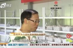 余姚井頭山遺址發現中國最早漆器