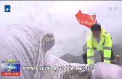不畏艰险 勇于担当 浙江党员干部坚守防台救灾一线