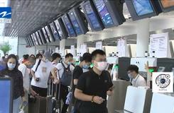 寧波:部分航空公司調整機票免費退改政策  鐵路推出免費退票措施