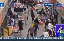 經營整整24年的杭州環北小商品市場關停了  老杭州人的生活記憶