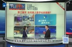 20210907《今日評說》:浙江服貿 如何插上數字化的翅膀?