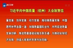 習近平向中國質量(杭州)大會致賀信
