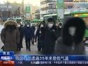 首尔遭遇最低气温