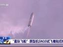 SN10試飛着陸爆炸