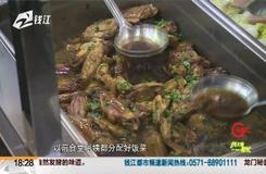 宁波鄞州区的这所小学  孩子们的用餐方式有新意