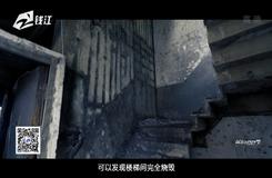 20210321《新闻007》(特别节目):浙江119——警惕!小火亡人