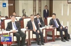 省領導會見世界500強企業家代表  袁家軍王浩參加