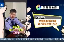 警界朋友圈:義烏警隊 民警揭秘貸款詐騙 騙子最愛說的三句話